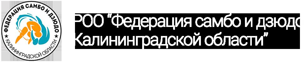 Федерация самбо и дзюдо Калининградской области